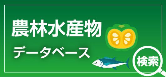 農林水産物データベース