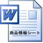 商品情報シート