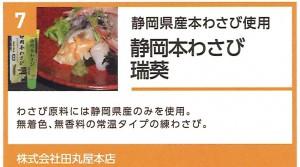7-田丸屋本店
