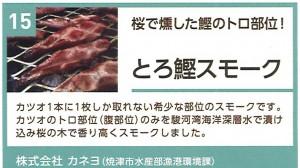 15-カネヨ