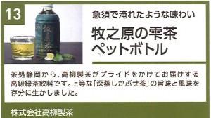 13-髙柳製茶