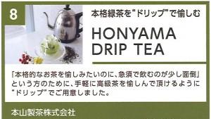 8-本山製茶