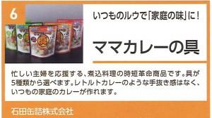 6-石田缶詰