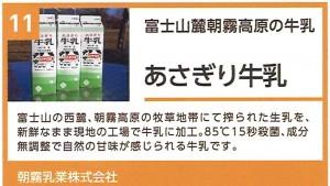 11-朝霧乳業